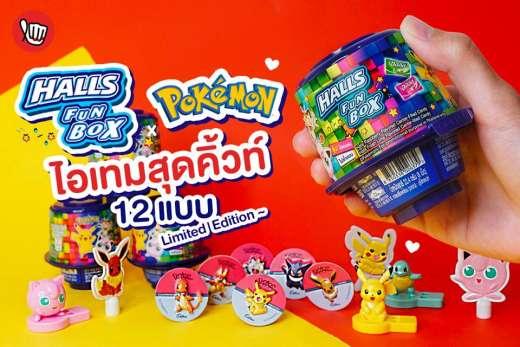 'Halls Fun Box' x Pokemon ไอเทมลิขสิทธิ์แท้สุดคิ้วท์ มีให้เลือกสะสมมากถึง 12 แบบ!