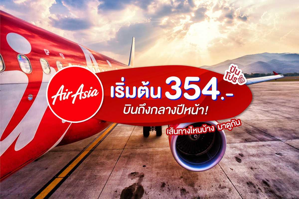AirAsia บินเริ่มต้น 354.- รีบจองให้ไว แล้วเก็บกระเป๋าไปเที่ยวกัน!