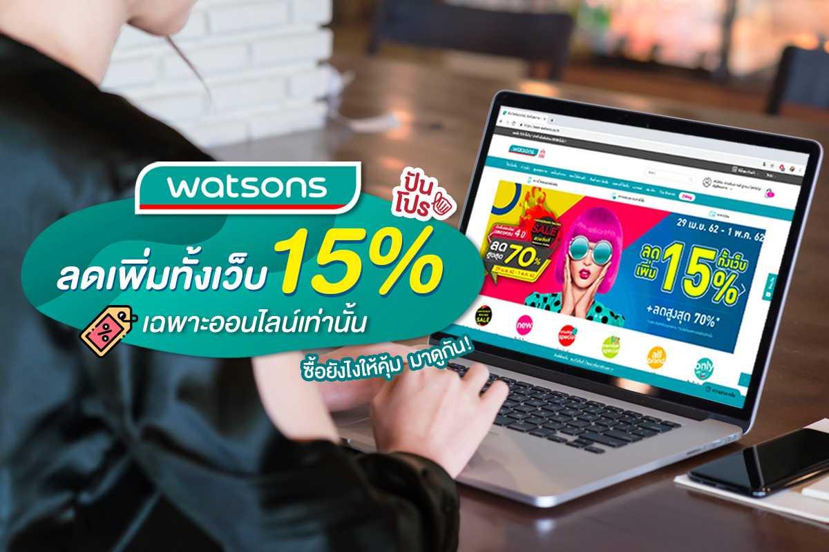 Watsons Online ฉลองครบ 4 ปี ลดสูงสุด 70%