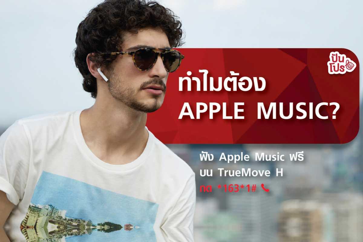 ทำไมต้องฟัง Apple Music? ลองมาหาคำตอบดูกัน!