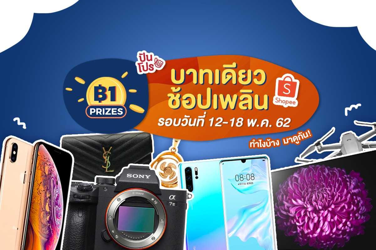 Shopee 1 Baht Prize บาทเดียว ช้อปเพลิน ซื้อสินค้าเพียง 1 บาท