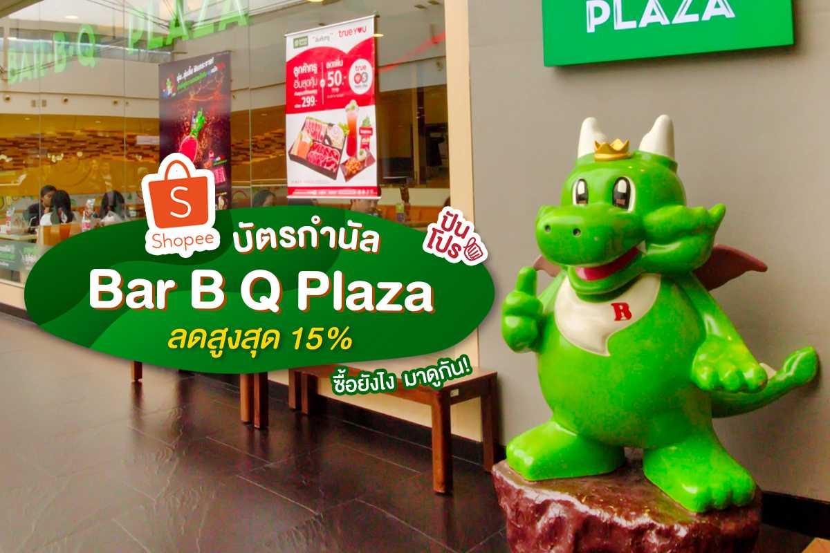 บัตรกำนัล Bar B Q Plaza ลดแรงเวอร์! สูงสุด 15% ที่ Shopee