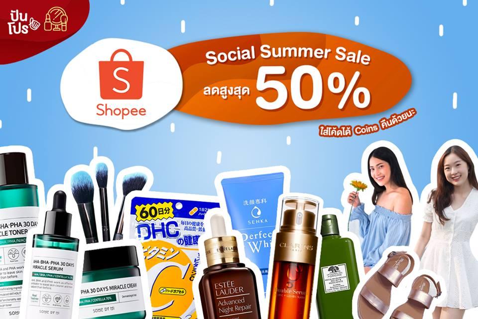 Shopee Social Summer Sale Campaign ลดแรงเวอร์! สูงสุด 50%