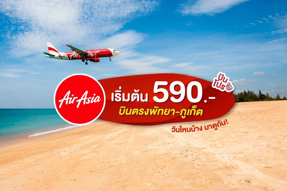 AirAsia บินตรงพัทยา-ภูเก็ต เริ่มต้น 590.- คือคุ้มมากกกก!