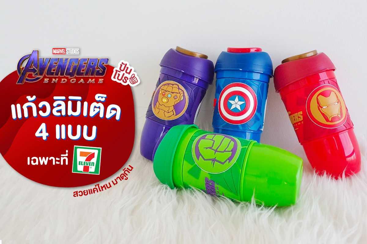 แก้วคอล Avengers : Endgame ของ 7-Eleven คือต้องโดนนนน!