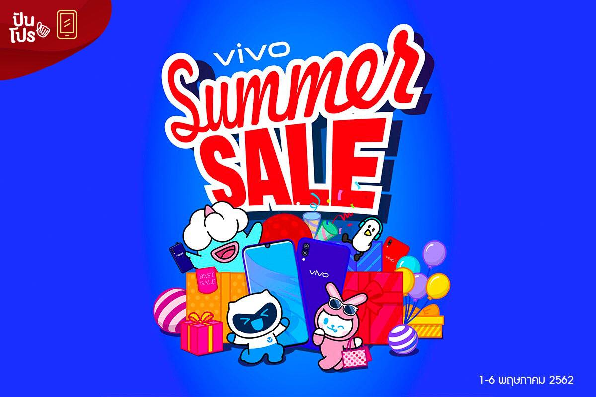 Vivo Summer Sale โทรศัพท์ 3 รุ่นฮอต ลดจัดหนัก!