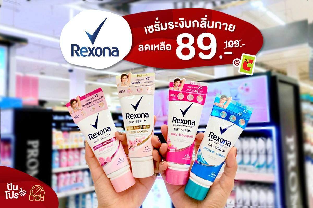 ใหม่! Rexona Dry Serum ลดรับร้อน! เหลือเพียง 89.- (ปกติ 109.-) ที่ Big C