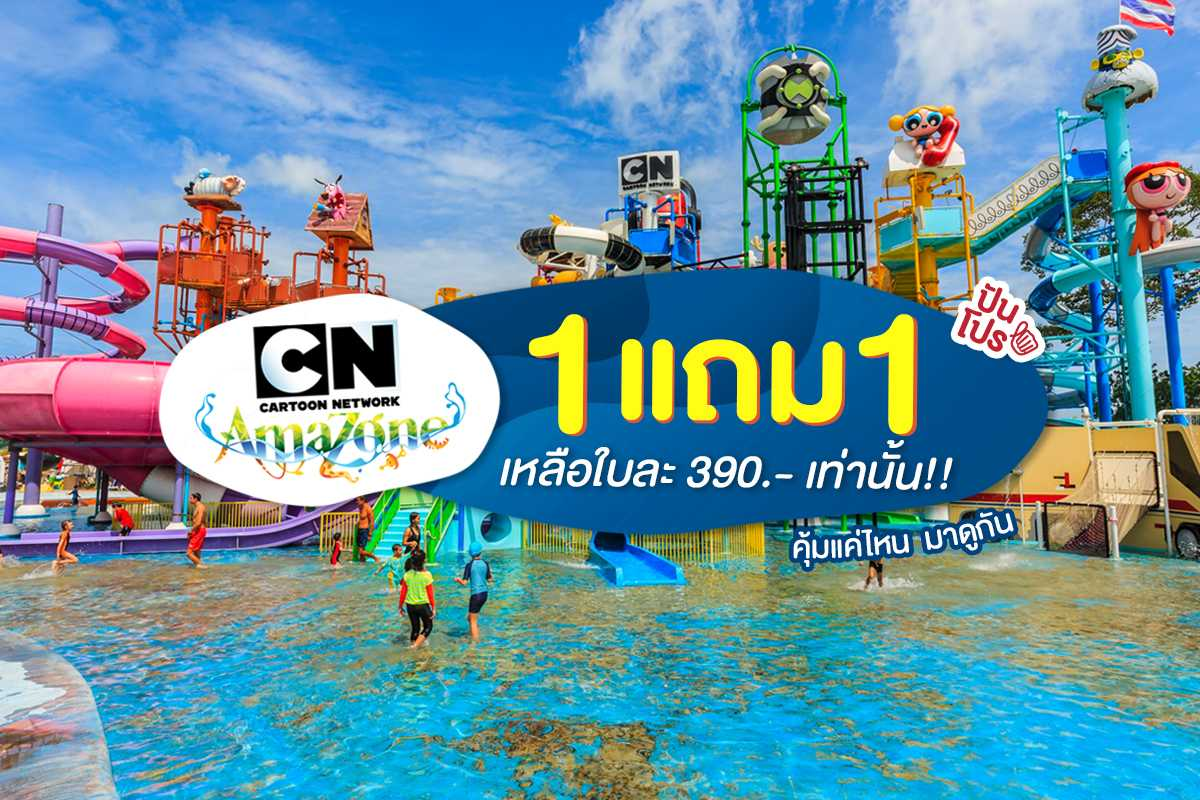 Cartoon Network Amazone ซื้อ 1 แถม 1 ตกใบละ 390.- เท่านั้น!!