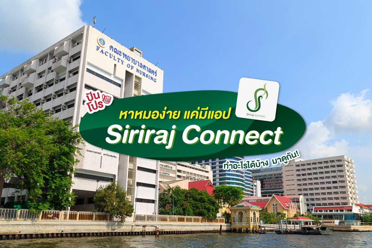 """หาหมอง่ายไม่ต้องรอนาน! แค่มีแอป """"Siriraj Connect"""""""