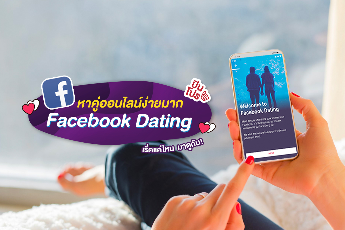เดทง่ายๆ Facebook Dating พร้อมฟีเจอร์ใหม่เอาใจคนแอบรัก Secret Crush