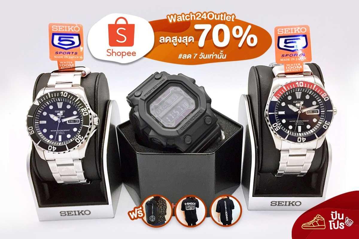 Watch24Outlet x Shopee นาฬิกาแบรนด์ดัง ลดสูงสุด 70%