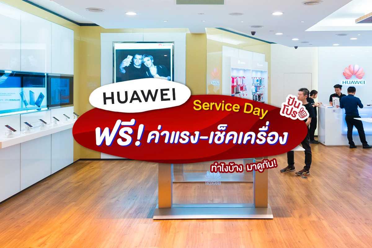 Huawei Service Day ฟรี! เช็คเครื่อง-ค่าแรง-ติดฟิล์มกันรอย แค่ 3 วันเท่านั้น