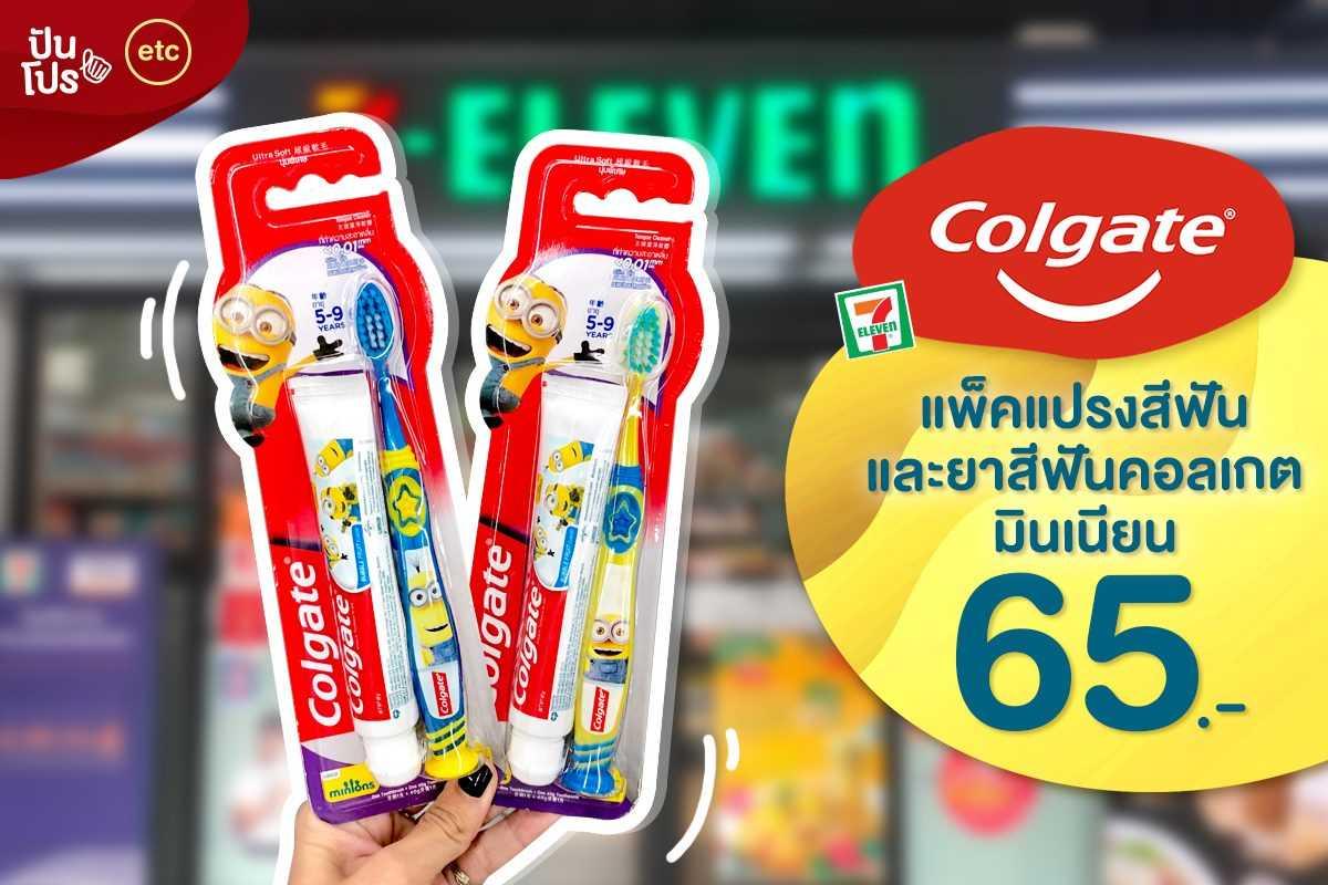 Colgate แพ็คแปรงสีฟัน และยาสีฟันมินเนียน 65 บาท ที่ 7-Eleven