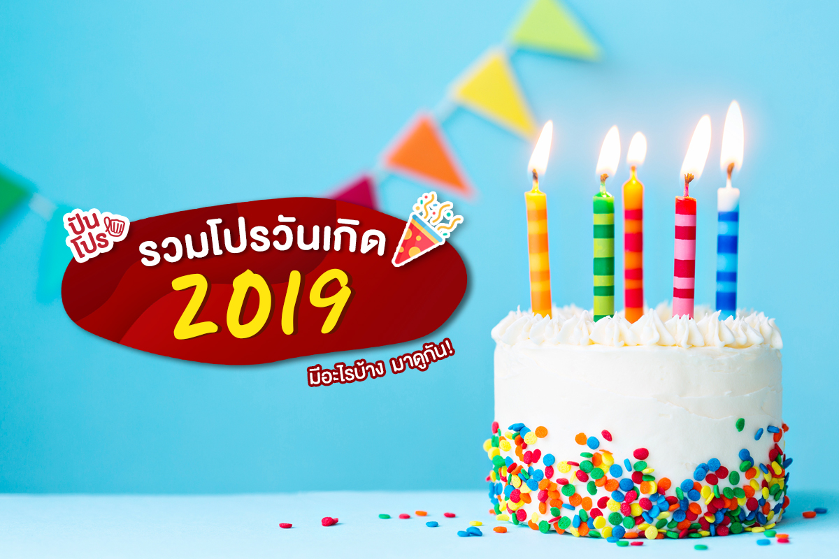 สุขสันต์วันเกิดประจำปี 2019 โปรเด็ดๆ รอเพียบบ!