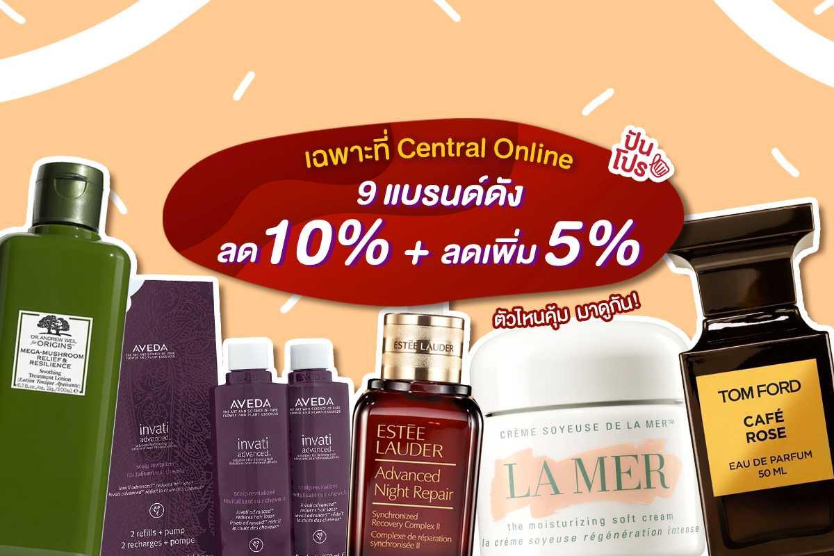 Central Online ลด 9 แบรนด์ดัง ลด 10% + ลดเพิ่ม 5% ของแถมเพียบ!