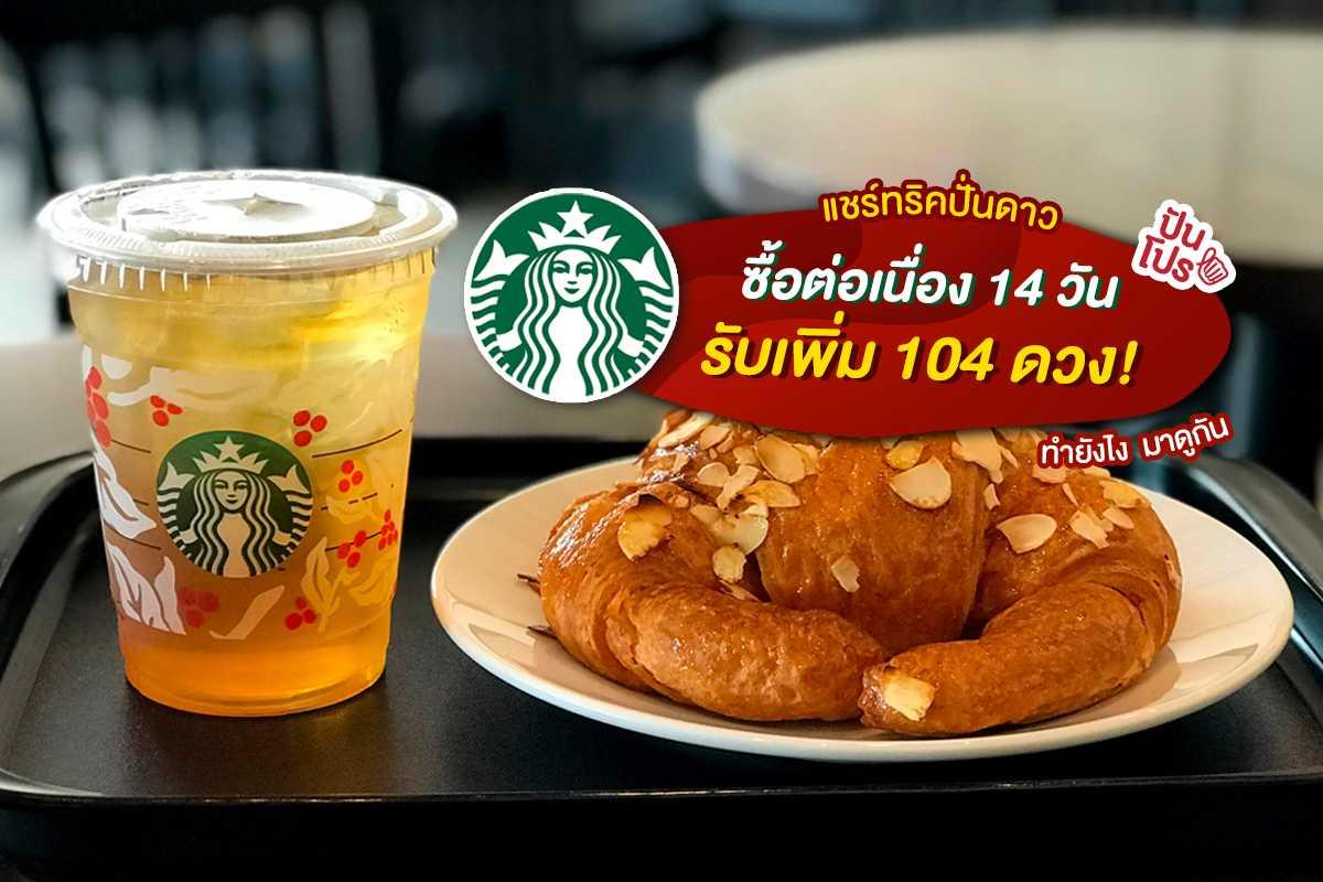 แชร์ทริค! ปั่นดาว Starbucks ซื้อต่อเนื่อง 14 วัน รับเพิ่ม 104 ดวง ⭐️