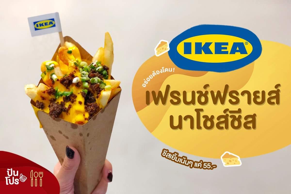 IKEA เฟรนช์ฟรายส์นาโชส์ชีส อร่อยต้องโดน!