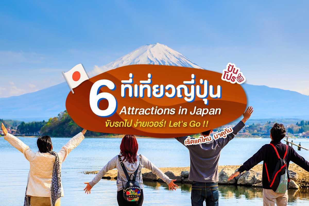 6 สถานที่ท่องเที่ยวในญี่ปุ่น ที่เช่ารถไป ยังไงก็เวิร์ค! 🚙