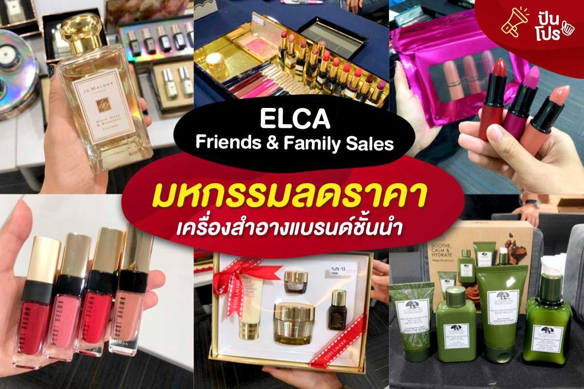 ELCA Friends & Family Sales มหกรรมลดราคา เครื่องสำอางแบรนด์ชั้นนำ!