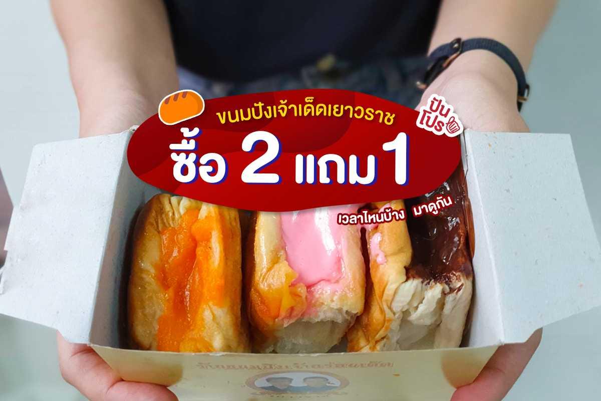 ขนมปังเจ้าเด็ดเยาวราช ซื้อ 2 แถม 1 ที่ GrabFood สั่งเลย รับรองฟิน!