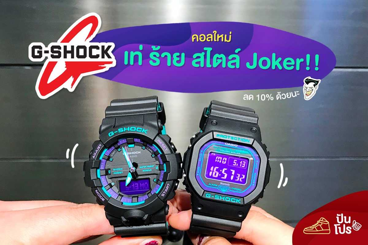 G-SHOCK คอลใหม่ เท่ร้ายสไตล์ Joker!!