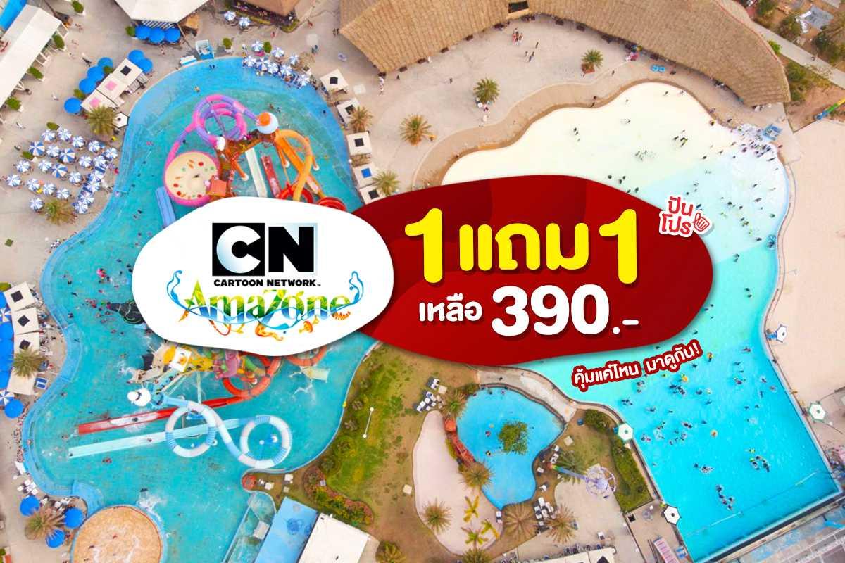 สวนน้ำ Cartoon Network Amazone ซื้อ 1 แถม 1 แค่ 390.- เพียง 5 วันเท่านั้น!