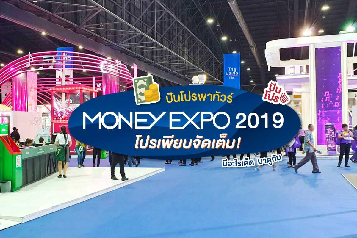 """พาทัวร์งาน """"Money Expo 2019"""" มหกรรมการเงินที่ใหญ่ที่สุดในไทย!"""