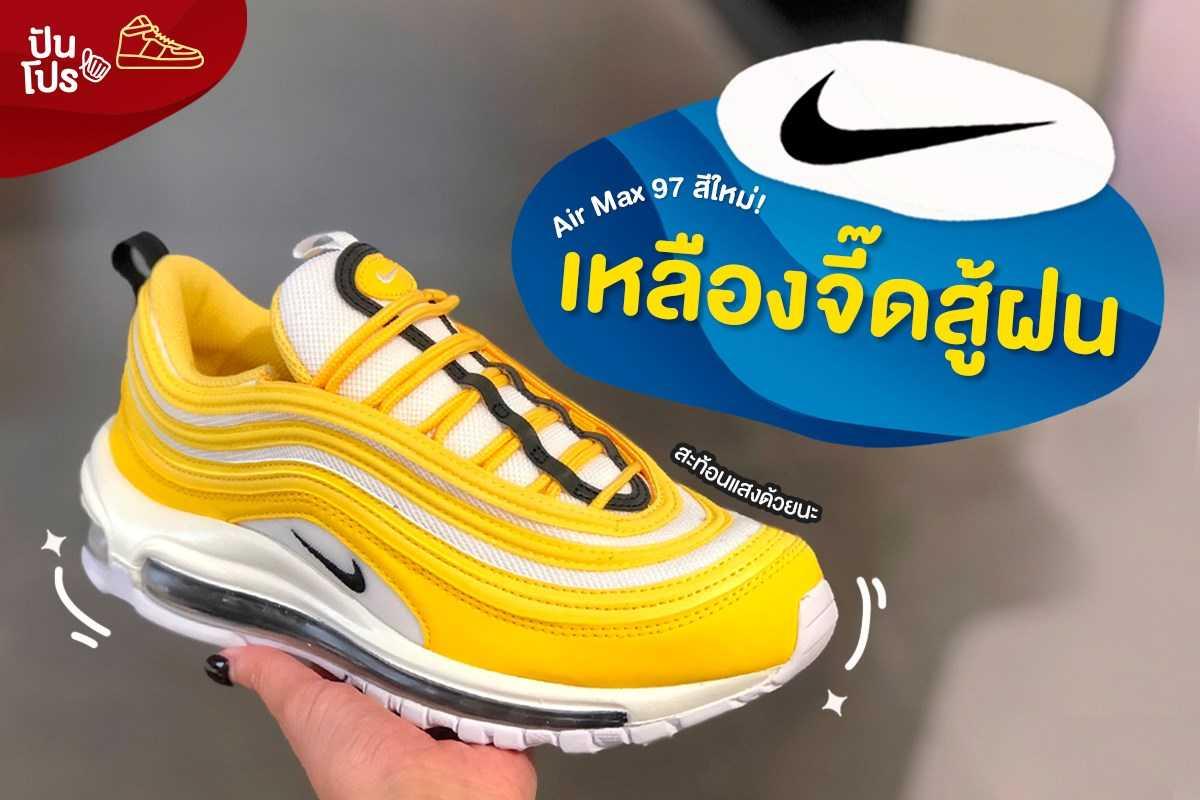 Nike Airmax 97 สีใหม่! สีเหลืองจี๊ดสะท้อนแสง