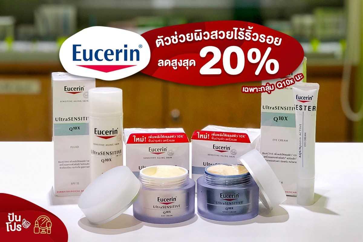 Eucerin ตัวช่วยผิวสวยไร้ริ้วรอย ลดสูงสุด 20% (เฉพาะกลุ่มสินค้า Q10x)