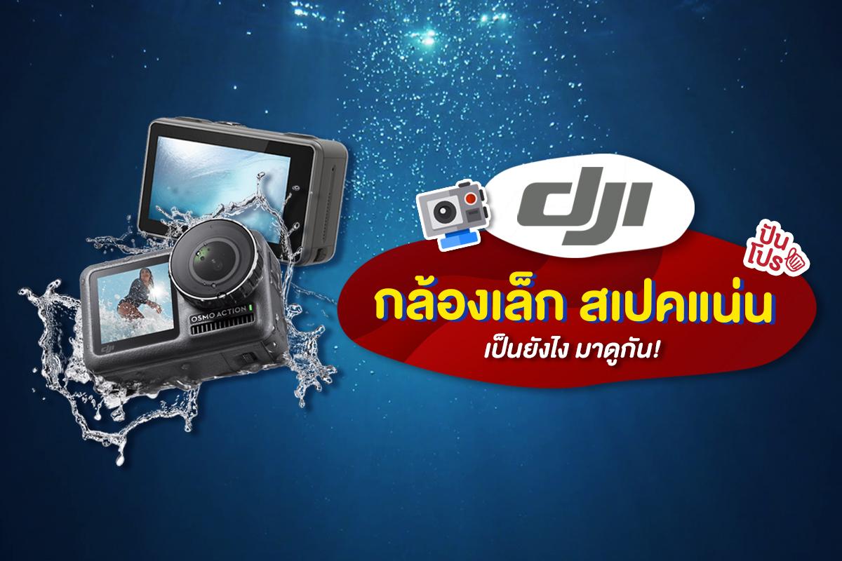"""กล้องขาลุยสุดโหด ตัวแรกจาก """"DJI"""" Osmo Action มาแล้วจ้าา!!"""