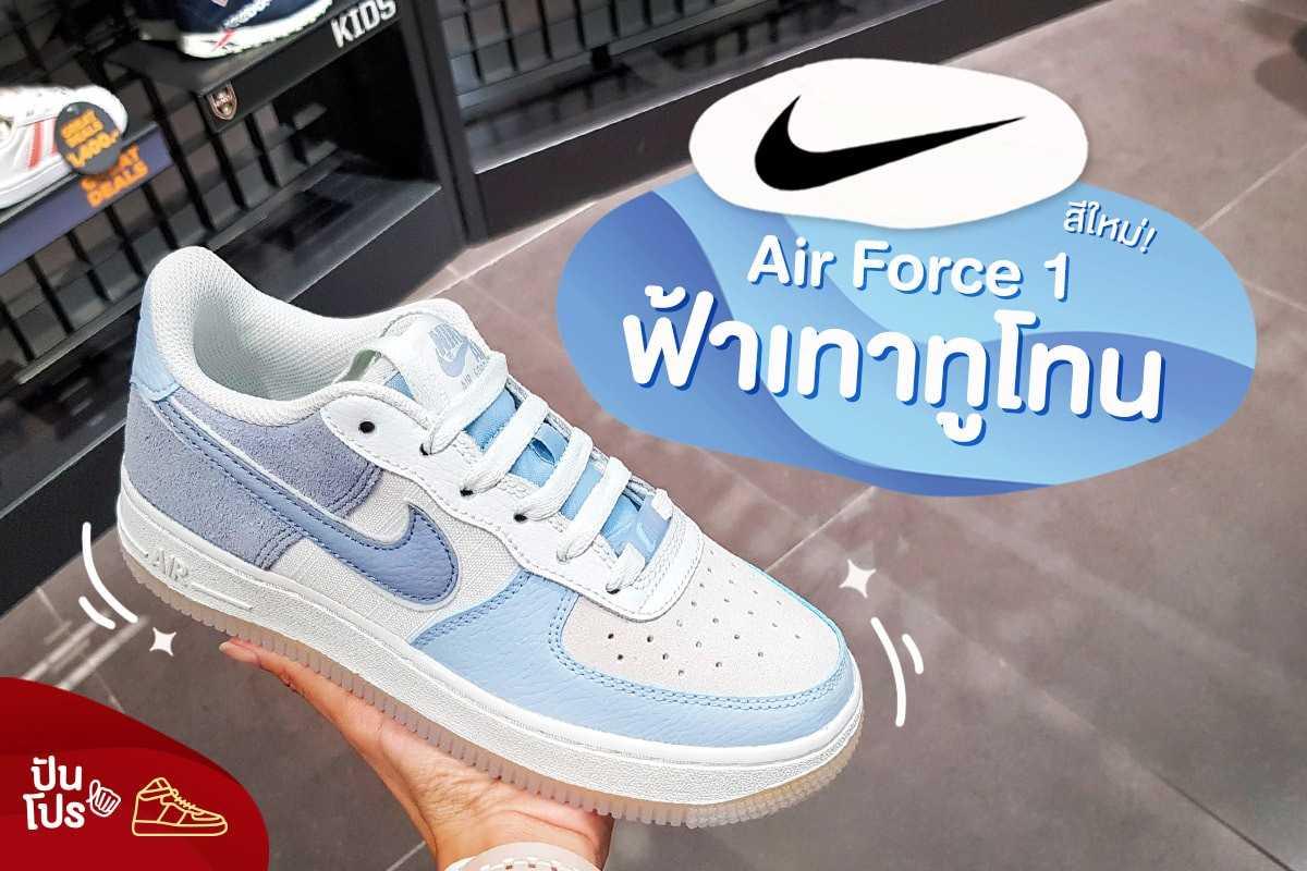 Nike Air Force 1 สีใหม่! ฟ้าเทาทูโทน