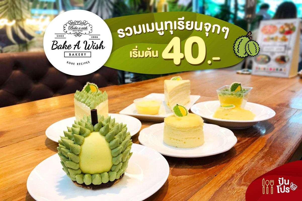 Bake a Wish รวมเมนูทุเรียนจุกๆ เริ่มต้น 40.-
