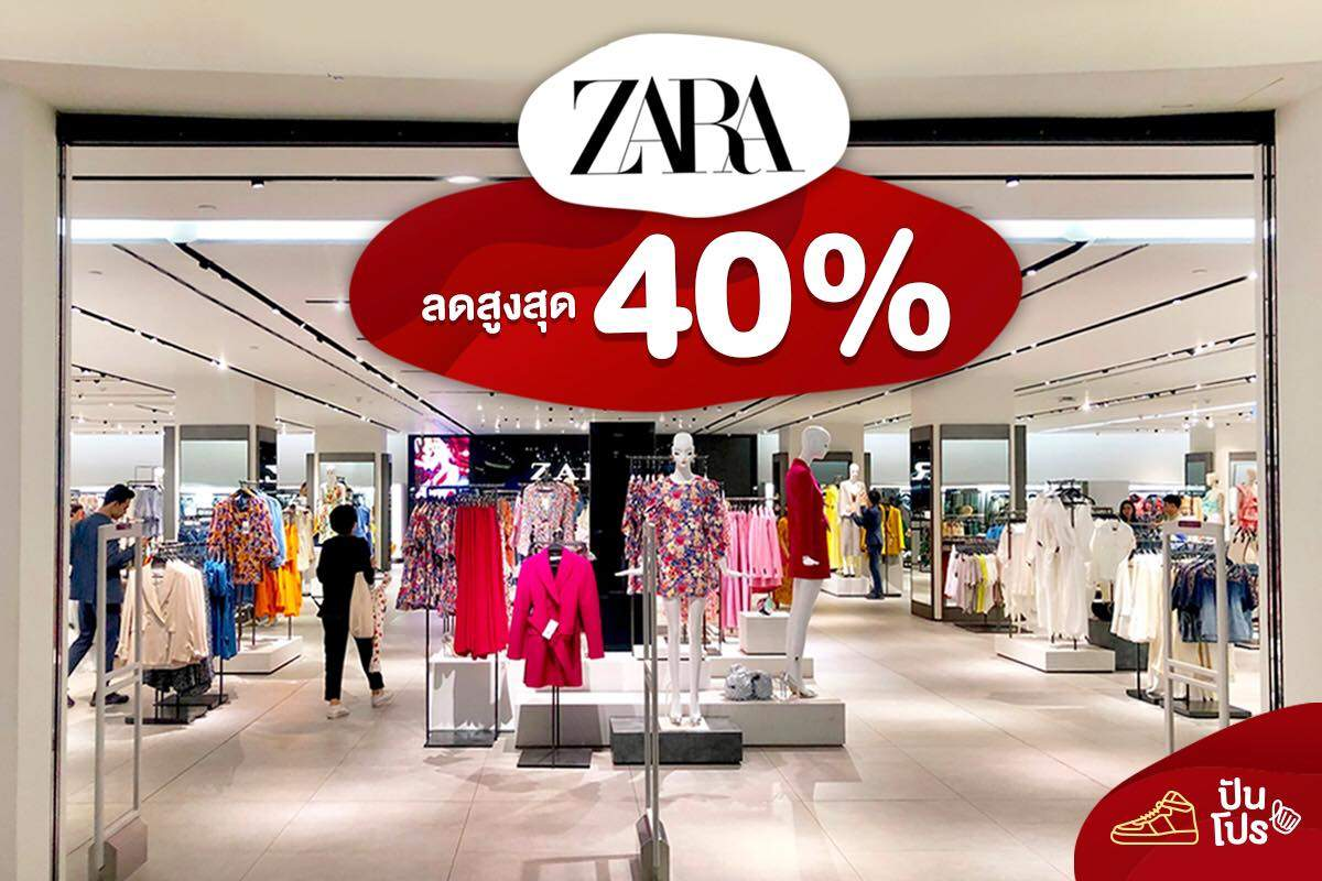 ZARA ลดสูงสุด 40%