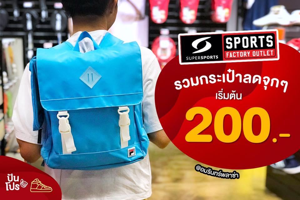 Supersports Outlet รวมกระเป๋าลดจุกๆ เริ่มต้น 200 บาท!
