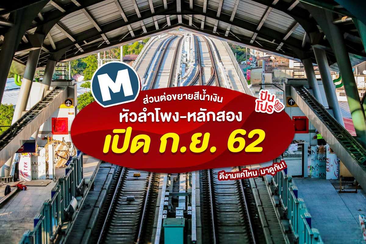 MRT หัวลำโพง-หลักสอง เตรียมเปิดให้บริการ เดือน ก.ย. 62