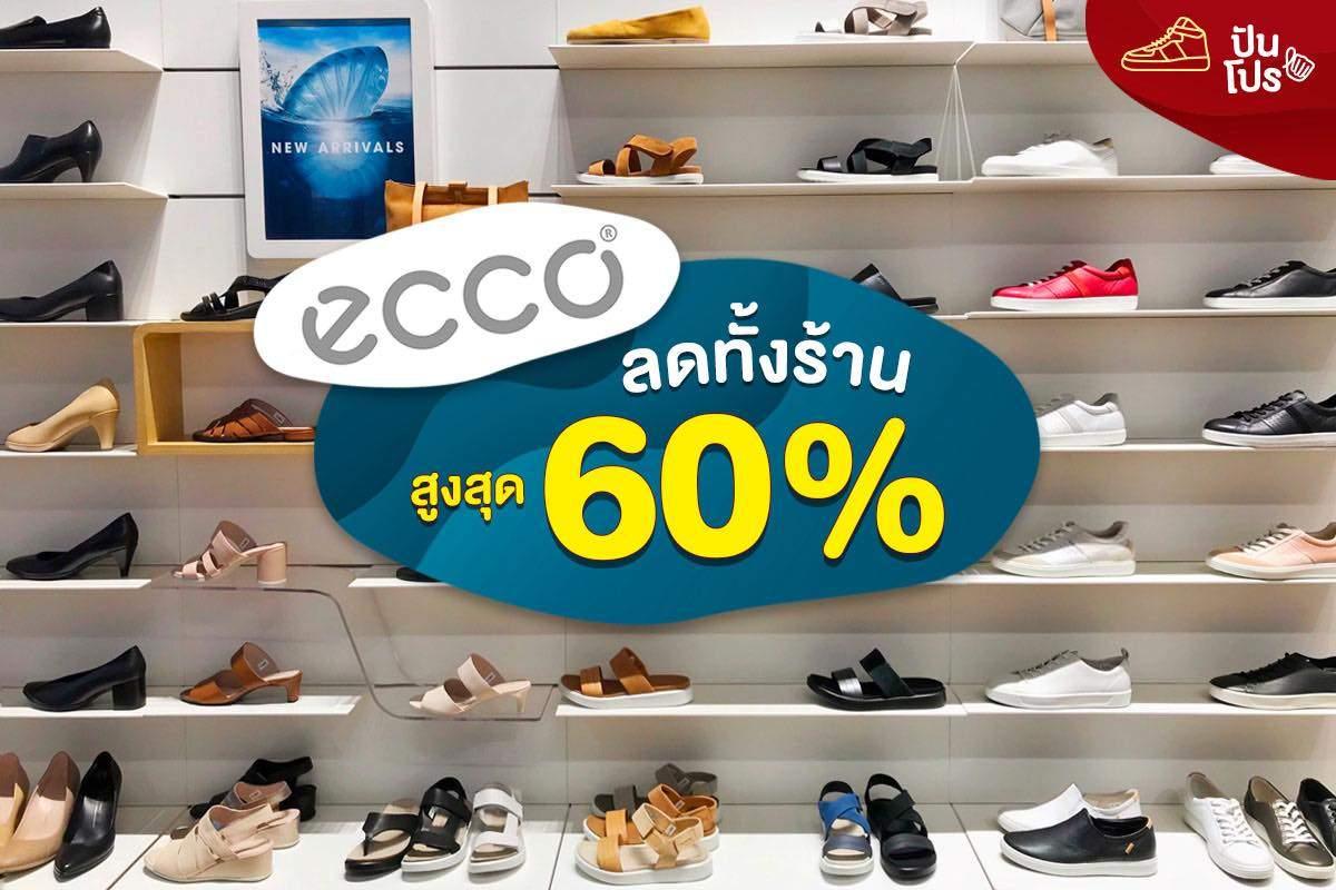 ECCO แบรนด์รองเท้าและเครื่องหนังพรีเมี่ยมจากเดนมาร์ก ลดทั้งร้านสูงสุด 60%