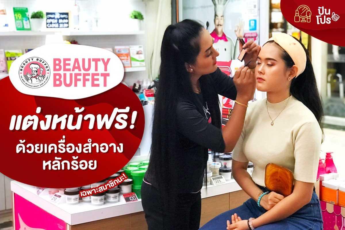 Beauty Buffet แต่งหน้าฟรีด้วยเครื่องสำอางหลักร้อย!