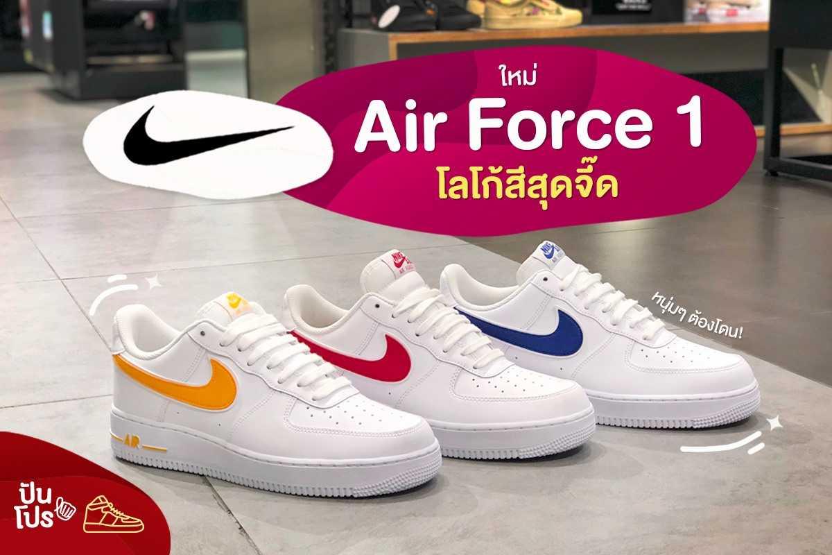 Nike Air Force 1 คอลใหม่ โลโก้สีสุดจี๊ด หนุ่มๆ ต้องโดน!
