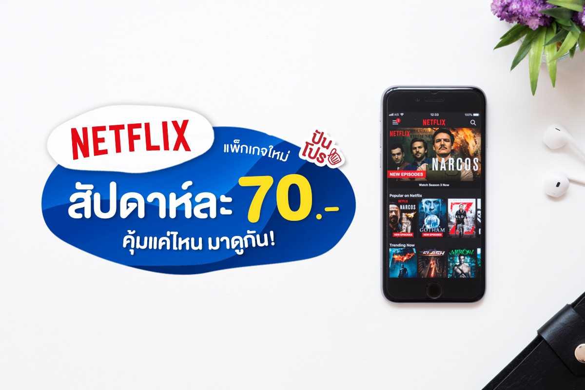 มาแล้ว!! Netflix รายสัปดาห์ เริ่มต้นเพียง 70 บาท