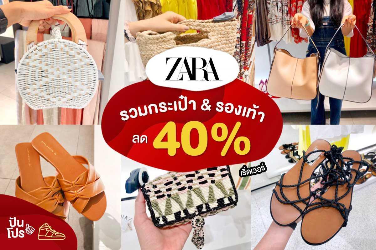 ZARA รวมกระเป๋า & รองเท้า ลด 40%
