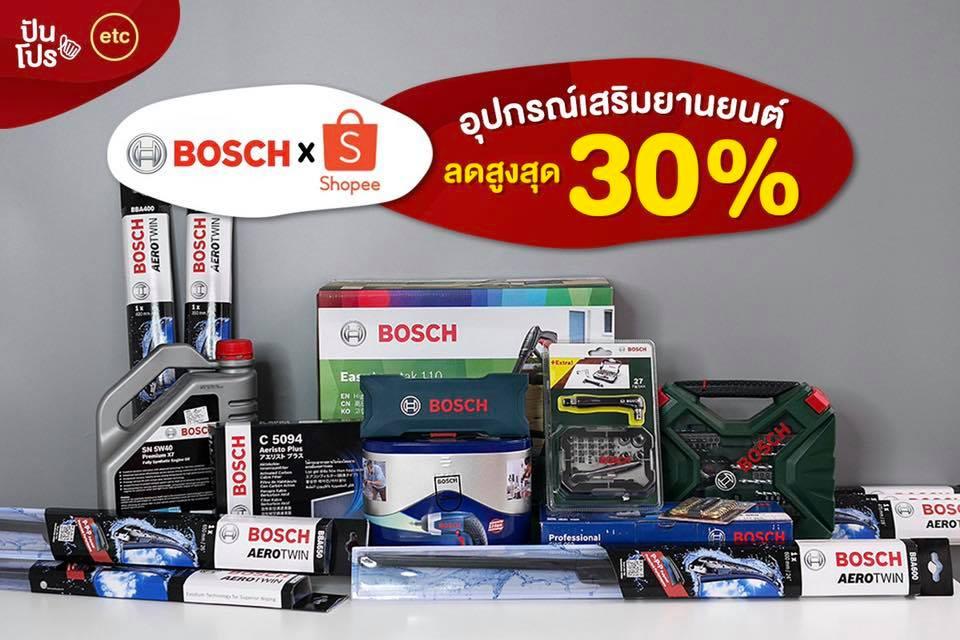 เปิดตัวครั้งแรก! Bosch x Shopee ลดสูงสุด 30%