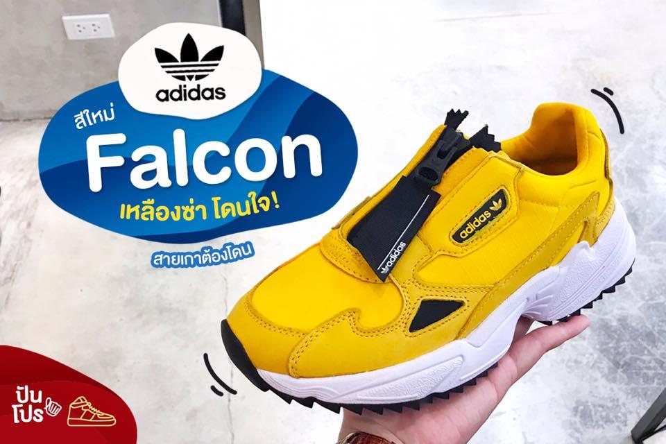 Adidas Falcon สีใหม่! เหลืองซ่าโดนใจ