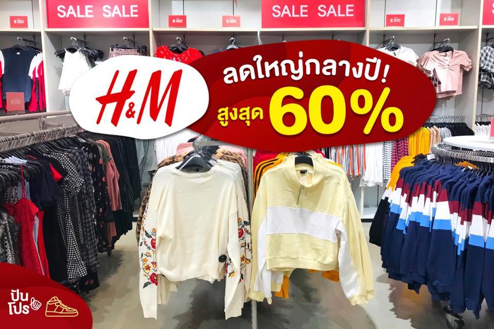 H&M END OF SEASON SALE ลดสูงสุด 60%