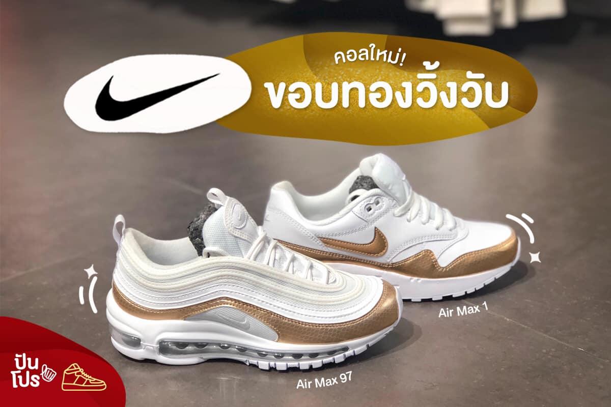 Nike 'Airmax 97 \u0026 Airmax 1 EP' คอลใหม่