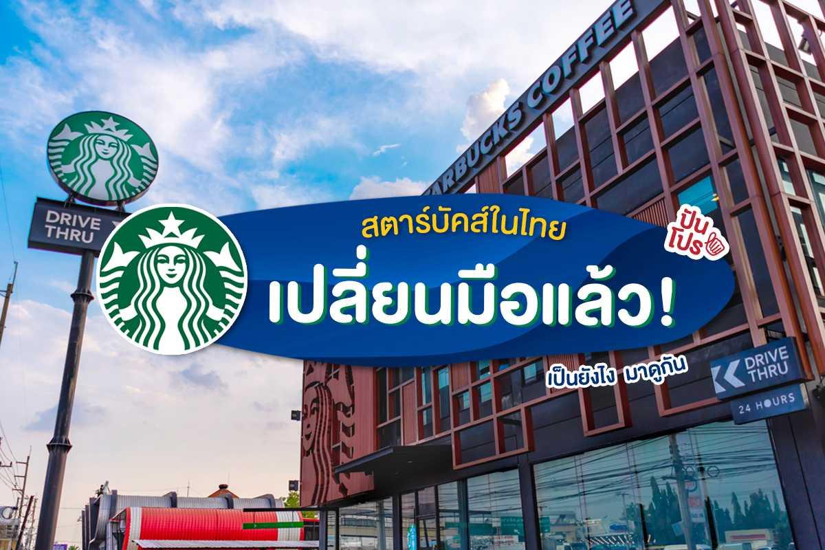 Starbucks Thailand เปลี่ยนสิทธิ์การดูแลในไทยแล้วจ้าาาา!