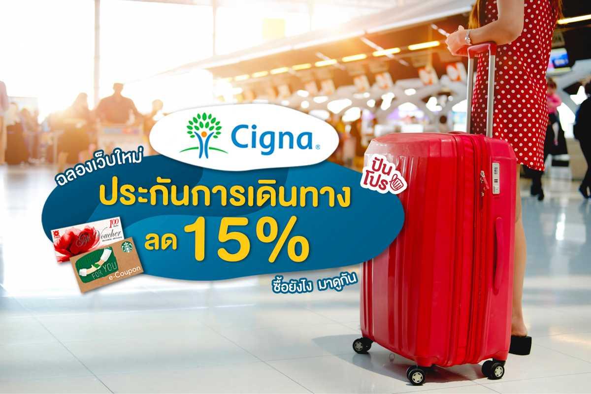 Cigna โฉมใหม่! ซื้อประกันการเดินทางลดทันที 15% ได้ Starbucks e-coupon / Central Gift Voucher ด้วยนะ!