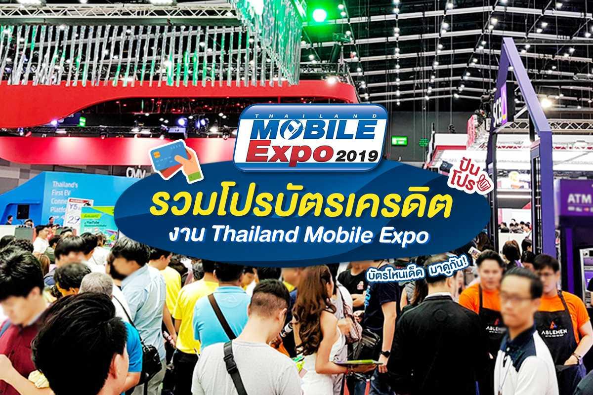 รวมโปรโมชั่นบัตรเครดิต งาน Thailand Mobile Expo 2019 บอกเลยว่าเด็ด!