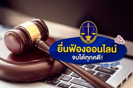 เปิดแล้ว! ศาลออนไลน์ ยื่นฟ้องผ่านเว็บไซต์ ง่ายและเร็วสุด
