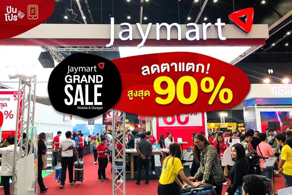 Jaymart Grand Sale ลดตาแตก สูงสุด 90%