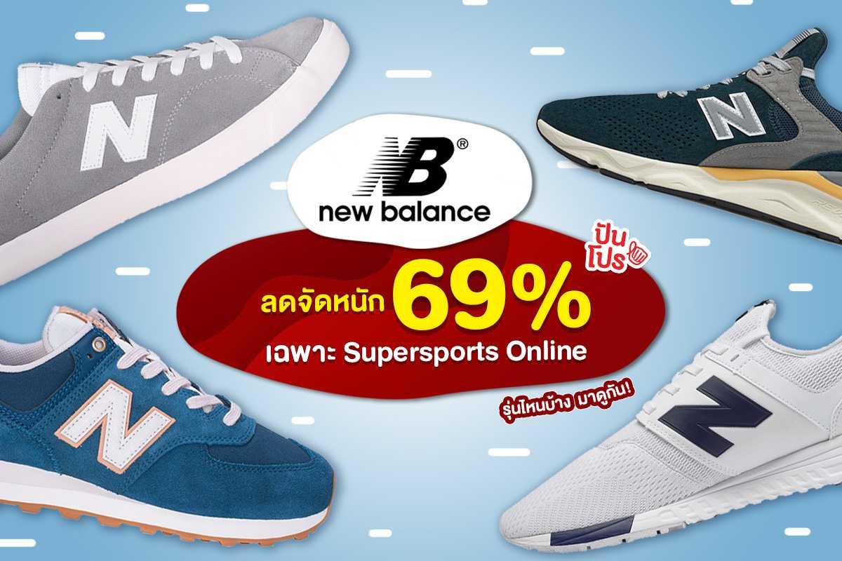 New Balance ลดแรง 69% ที่ Supersports Online ไม่ซื้อคือพลาด!